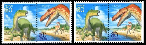 Perforation variation of dinosaur stamp 1999 from Japan