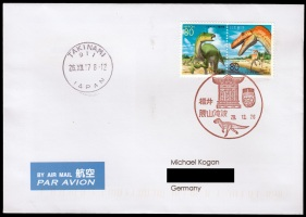 Example of commemorative post on international cover from Japan