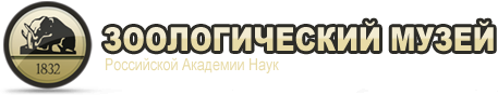 Logo of Zoological Museum of the Zoological Institute of the Russian Academy of Sciences