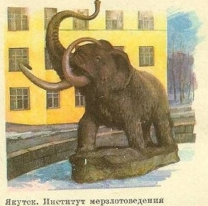 Monument mammoth in the city of Yakutsk on postal stationery of USSR 1976