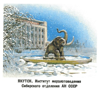 Monument mammoth in the city of Yakutsk on postal stationery of USSR 1986