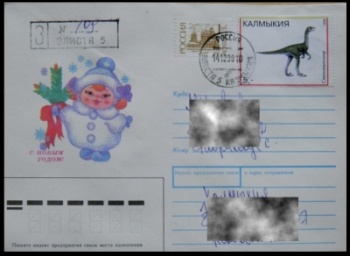 Dinosaur label canceled with definitive stamp on register letter of Russia