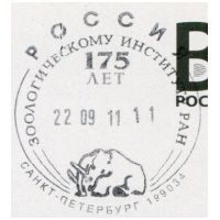 Mammoth on commemorative postmark of Russia 2011