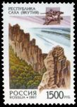 Fossil found place on stamp of Russia 1997
