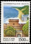Amber Museum in Kaliningrad on stamp of Russia 1997
