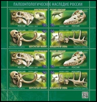 Fossils and reconsructions of prehistoric animals on stamps of Russia 2020