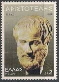 Aristotle on stamp of Greece 1978