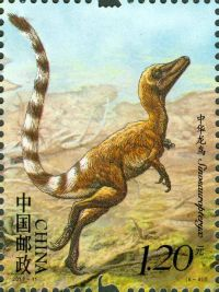 Sinosauropteryx on stamp of China 2017