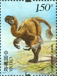 Gigantoraptor on stamp of China 2017