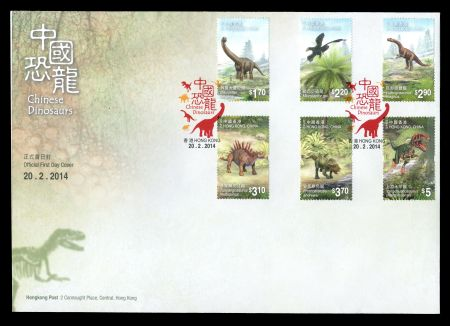 First Day Cover with colour post mark of dinosaurs stamp of Hong Kong 2014