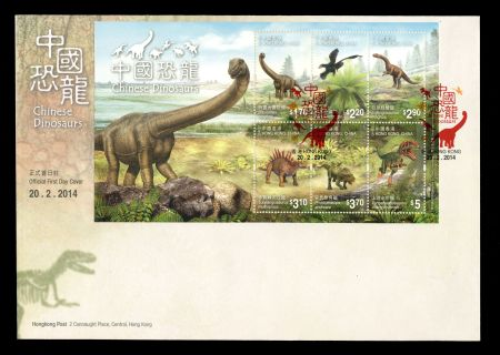 First Day Cover with special post mark of dinosaurs stamp of Hong Kong 2014