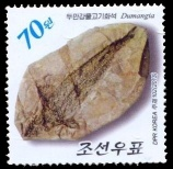 Dumangia fossil on stamp of North Korea 2013