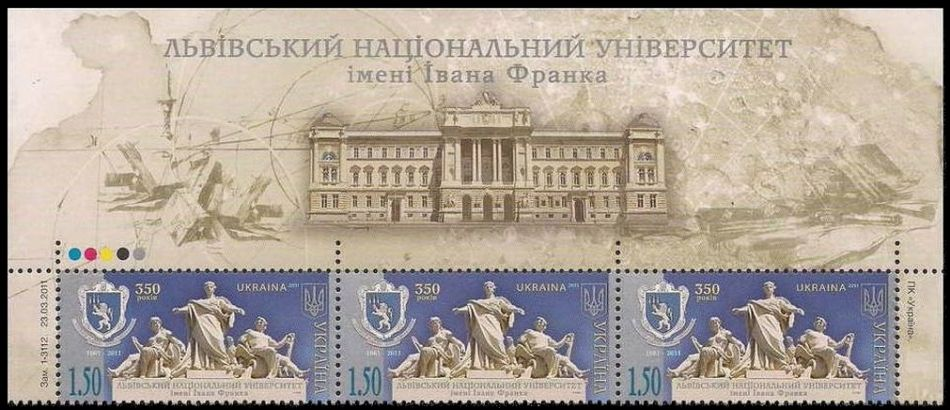 350th Anniversary of Lvov National University on stamp of Ukraine 2011