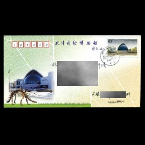 Tianjin Natural History Museum on commemorative cover of China 2002