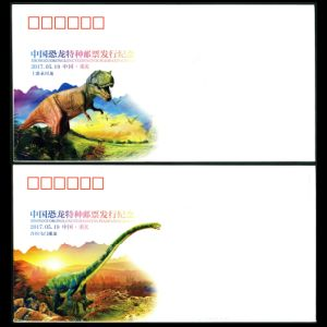Yangchuanosaurus shangyouensis and Mamenchisaurus hochuanensis on commemorative cover of China 2017