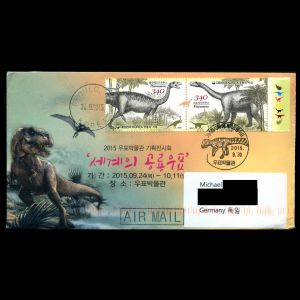 Trex dinosaur on commemorative cover of South Korea 2015