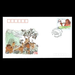 FDC of china_1989_fdc