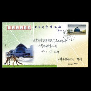 china_2002_fdc_private_used.jpg