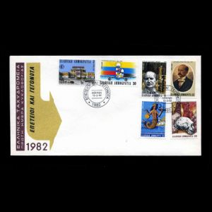 FDC of greece_1982