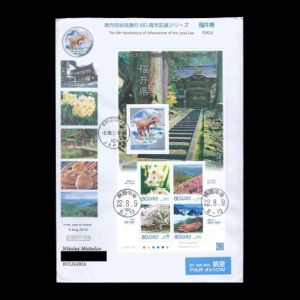 FDC of japan_2010_fdc_used