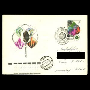 FDC of ussr_1975_fdc_used