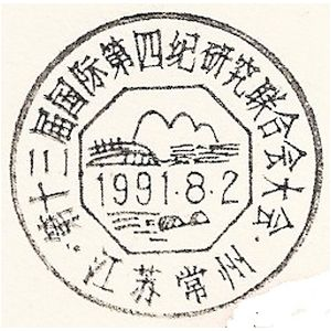 Dragonbone hills on postmark of China 1991
