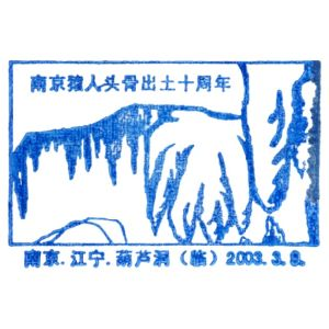Tang-Shan Cave on postmark of China 2003