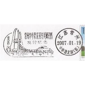 China Dinosaur Land park at Changzhou on postmark of China 2007