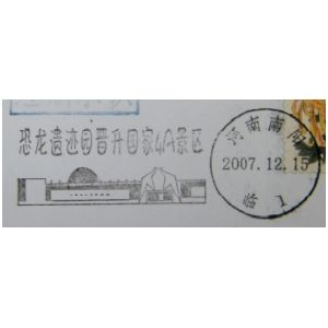 Nanyang natural history museum on postmark of China 2007