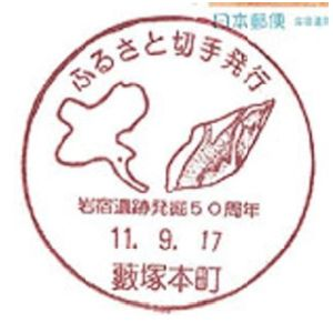 Paleolit flint tools from Iwajuku on commemorative postmark of Japan 1999
