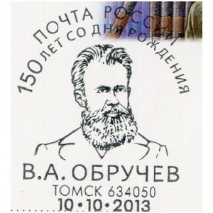 V.A. Obruchev on postmark of Russia 2013