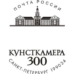 Kunstkamera Musuem on postmark of Russia 2014
