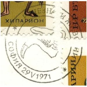Deinotherium skull on postmark of Dinosaur stamps FDC from Bulgaria 1971