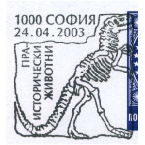 Dinosaur fossil on postmark of prehistoric animals stamps FDC from Bulgaria 2003