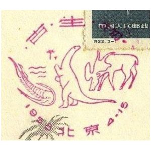 Dinosaur and Prehistoric animals on postmark of China 1958