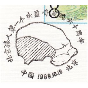 Skull of Peking Man on postmark of China 1989
