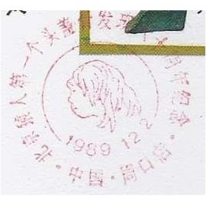 Peking Man on postmark of China 1989