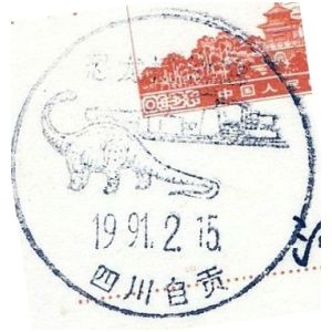 Sauropod dinosaur on postmark of China 1991