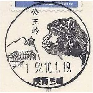 Apeman on postmark of China 1992