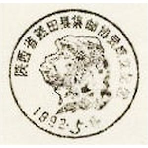 Homo erectus on postmark of China 1992