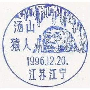 Tang-Shan Cave and ape man on postmark of China 1996