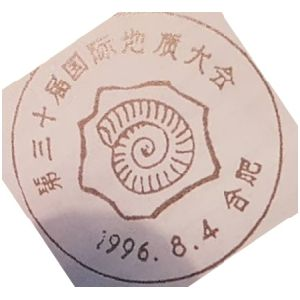 Ammonite of postmark of China 1996