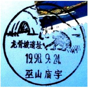Homo erectus on postmark of China 1998