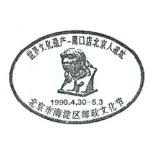 Peking man on postmark of China 1999