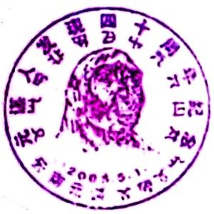 Peking man on postmark of China 2000