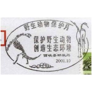 china_2001_pm stamps
