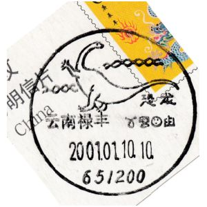 Lu Feng Dinosaur on postmark of China 2001