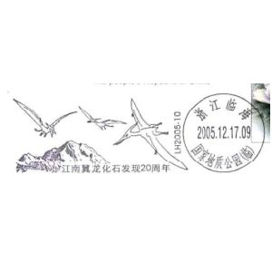 china_2005_pm15 stamps