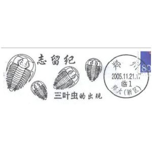 china_2005_pm17 stamps