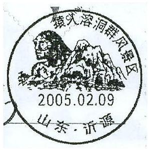 Zhoukoudian and Dragonbone hills on postmark of China 2005